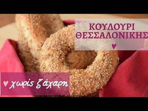 κουλούρι θεσσαλονίκης μόνο με μέλι-evicita.gr