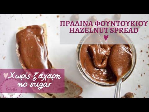 πραλίνα φουντουκιού - σοκολάτας χωρίς ζάχαρη - Hazelnut praline spread - no sugar - evicita.gr