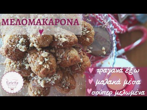 Φανταστικά Μελομακάρονα μελωμένα, με σιμιγδάλι - evicita.gr