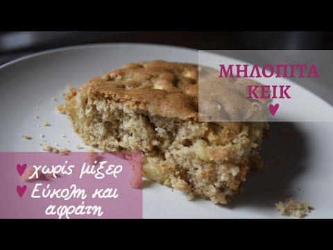 Αφράτη μηλόπιτα κέικ - evicita.gr