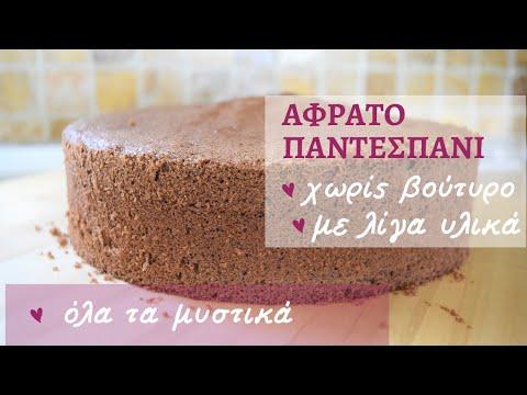 Αφράτο σοκολατένιο παντεσπάνι για τούρτες I evicita