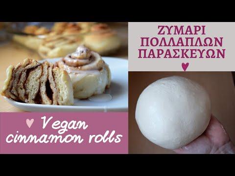 Κοπανιστό ζυμάρι πολλαπλών χρήσεων- Vegan Cinnamon Rolls - evicita.gr