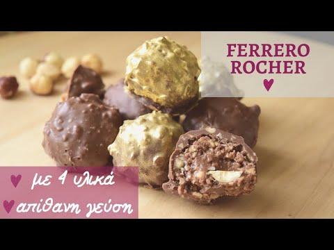 Σπιτικά ferrero rocher (φερέρο) - evicita.gr