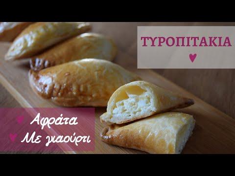 Αφράτα τυροπιτάκια με γιαούρτι | evicita. gr