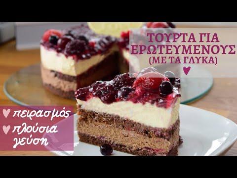 Τούρτα για τη γιορτή του Αγίου Βαλεντίνου - evicita.gr