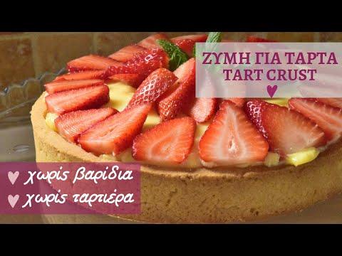 Ζύμη για γλυκιά τάρτα - how to make tart crust - evicita.gr