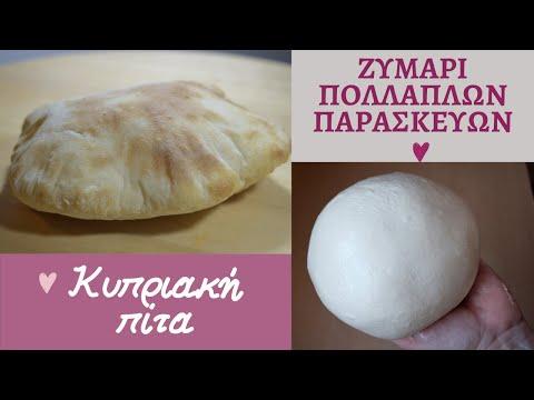 Κυπριακές πίτες-κοπανιστο ζυμάρι | evicita.gr