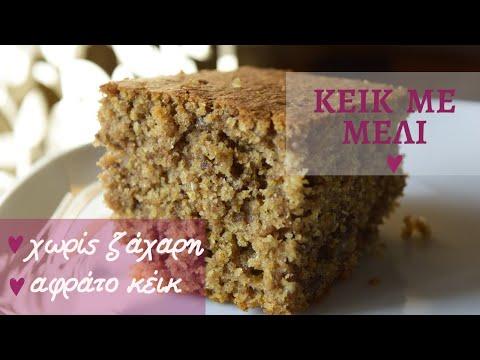 Κέικ μόνο με μέλι - evicita.gr