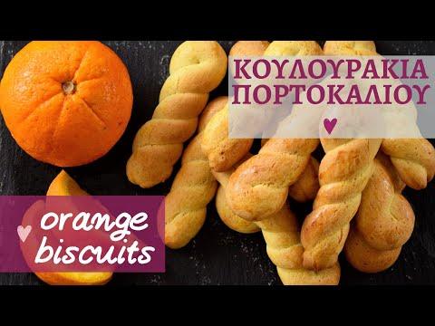Κουλουράκια με υπέροχο άρωμα πορτοκάλι- Orange biscuits - evicita.gr