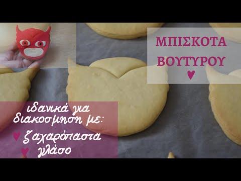 Μπισκότα βουτύρου για ζαχαρόπαστα | evicita