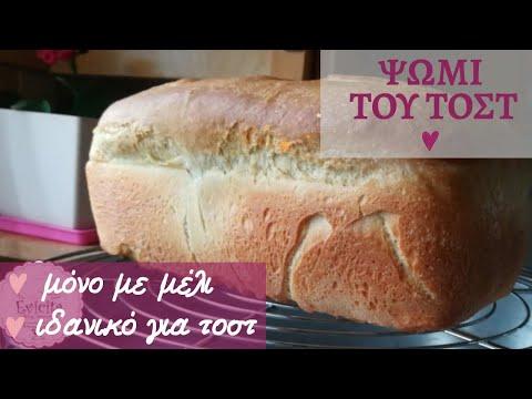 Σπιτικό ψωμί του τοστ | evicita